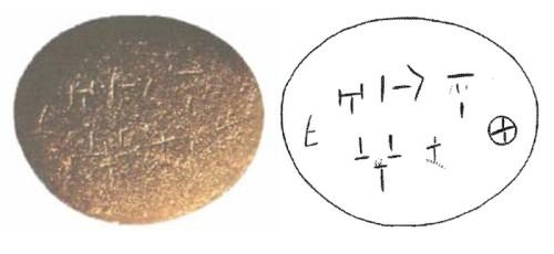Kafkania pebble.B
