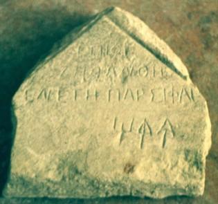 Psychro inscription.1